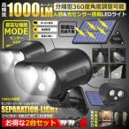 分離型 人感センサーライト 2台セット 100LM LED ソーラーライト 高輝度 屋外 角度回転 夜間自動点灯 太陽光発電 防水 2-SEPARALI