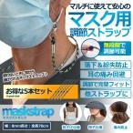 マスクストラップ5本セット マスク 首掛け クリップ 耳が痛くならない 置き場所に困らない マスクバンド ベルト 5-MASMASA
