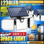 3灯式 230LED センサーライト 3台セット 屋外 3灯式 ソーラー IP65防水 防犯ライト 屋外照明 壁掛け可能 自動点灯消 3-FACELIGHT