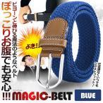 マジック ベルト ブルー 伸びる 無断階 調節 伸縮 お腹 ぽっこり ウエスト 肥満 苦しくない ベスト フィット MMAGIBER-BL