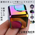 キューブハンドスピナー アルミ合金 虹色 小型 ストレス解消 キューブ形 おもちゃ 玩具 面白い NIZIPRO