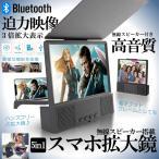 5in1スマホ 拡大鏡 Bluetoothスピーカー3D HD 携帯電話 スクリーン 映画 ビデオ ゲーム ユニバーサル 3D 拡大鏡 プロジェクター BSUMAKAKU