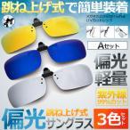 跳ね上げ式 偏光 サングラス Aタイプ 3色セット 前掛け クリップ 式 メガネ 紫外線カット UV400 カット 超軽量  3-HESANGU-A