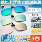 跳ね上げ式 偏光 サングラス Bタイプ 3色セット 前掛け クリップ 式 メガネ 紫外線カット UV400 カット 超軽量 3-HESANGU-B