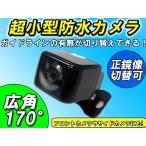 防水小型カラーカメラ ガイドライン有無 & 正・鏡像切替可