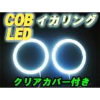 COB LEDイカリング エンジェルアイ カバー付き85mm