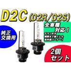 HID D2C(D2R/D2S兼用) 35W 6000K 純正交換用バーナー