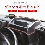 ホンダ N-VAN ダッシュボードトレイ ナビバイザー 車内収納 コンソール ボックストレイ 車種専用 滑り止め 黒 ホンダ N-VAN JJ1/2