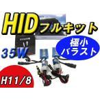 HIDフルキット H11/H8 3000K 超小型デジタルバラスト