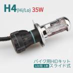 バイク用 HIDキット H4 Hi/Lo 薄型バラスト