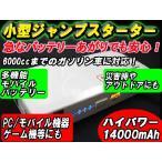 手のひらサイズ!ジャンプスターター&モバイルバッテリー14000mAh