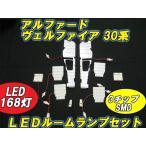 アルファード/ヴェルファイア(30系) SMDLED ルームランプセット送料無料
