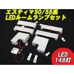 エスティマ(50系用) 高輝度LEDルームランプセット148発 送料無料