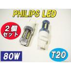 PHILIPS 80W T20ウェッジ LED 2個セット バック、ポジション等に!