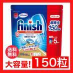 フィニッシュ タブレット 送料無料 5g x 150粒 凝縮パワーキューブ ミューズ 食洗機専用洗剤 大容量 コストコ COSTCO