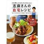 [本 雑誌] 「作り置き」よりもカンタンでおいしい! 志麻さん自宅レシピ 忙しい人でもちゃちゃっと作れる、ほめられごはん タサン志麻著