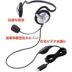 エレコム ヘッドセット マイク PS4対応 USB 両耳 ネックバンド 1.8m HS-NB05USV 在宅 オンライン ビデオ会議