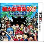 3DS 2DS 桃太郎電鉄 2017 桃鉄