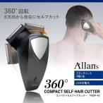 バリカン 充電式 セルフカット 電動バリカン コードレス ウォッシャブル ヘアカッター 水洗い 散髪 電動 360度回転 USB充電式