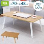 テーブル 折りたたみ 折りたたみテーブル 座卓 サイドテーブル ベッド センターテーブル おしゃれ ローテーブル 折り畳み ミニテーブル アウトドア 小型テーブル