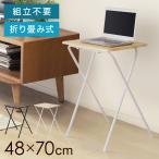 折りたたみテーブル サイドテーブル テーブル 折りたたみ 高さ70 ハイタイプ 折りたたみデスク おしゃれ パソコンデスク 木目調 ヴィンテージ 白 机