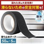 滑り止めテープ 階段 屋外用 滑り止め テープ シール 防水 耐水 強力粘着 転倒防止 ノンスリップテープ 多機能 すべり止めテープ スロープ 安全