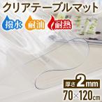 テーブルクロス 透明 テーブルマット クリア デスクマット PVC 透明シート ビニール 撥水加工 撥油 耐熱 汚れ防止 傷防止 70×120cm