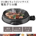 鍋物・焼き物・炒め物に大活躍!!電気グリル鍋
