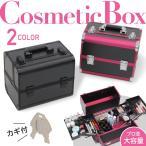 メイクボックス 大容量 コスメボックス プロ仕様 化粧ボックス おしゃれ メイク収納 ボックス コスメバッグ 持ち運び コスメ 収納ボックス ネイル 収納