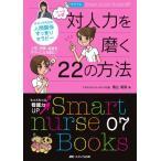 ナビトレ ナース必修対人力を磨く22の方法—みなっち先生の人間関係すっきりセラピー (Smart nurse Books)
