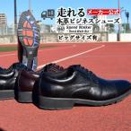 走れる ビジネスシューズ 1957 革靴 紳士靴 メンズ シューズ 本革 幅広 通勤 黒 スニーカー