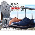 【 送料無料 あすつく 公式 】 訳あり 1957 走れる ビジネスシューズ 革靴 靴 シューズ メンズ 紳士 クッション 本革 幅広 通勤 走れるビジネス 黒 スニーカー