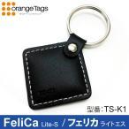 オレンジタグス(業務用) NFC Forum Type3 Tag フェリカキーホルダ・革製K1型非接触ICタグ(TS-K1) FeliCa Lite-S