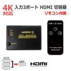 「送200円」4K対応 リモコン付 3ポートHDMI 切替器 3入力1出力切り替えHDMIセレクター