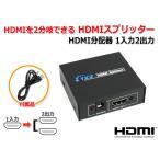 HDMIを2分岐できる HDMIスプリッター HDMI分配器 1入力2出力