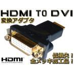 最安 HDMIオス⇔DVIメス変換アダプタ 金メッキ・メール便可