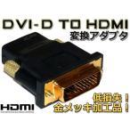 最安 DVI-Dオス⇔HDMIメス変換アダプタ 金メッキ・メール便可