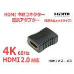 HDMI中継コネクタ HDMI延長アダプタ HDMI2.0対応 4K画質/60Hz対応 メス-メス『金メッキ』