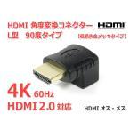 HDMIケーブルの取り出し角度を変えられる!