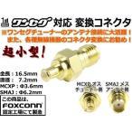 超小型★MCX ⇔ SMA ワンセグアンテナ変換コネクター(MCXP-SMAJ)