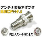 BNCオス⇔F型メス アンテナ変換コネクタ[BNCP→F 変換アダプタ・高品質]