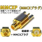 MMCXプラグ(オス/MMCXP) 各種アンテナ変換加工やイヤホンリケーブルに