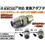 小型★高品質ワンセグアンテナ変換コネクタ F形 ⇔ SMA アダプタ