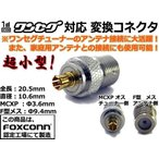 高品質 ワンセグアンテナ変換コネクタ MCX-F形アダプタ・超小型