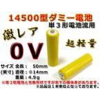 超軽量/ダミー電池0V/14500互換/単3形/単三型/リチウム電池流用