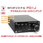 NFJオリジナル DSP搭載デジタルコントロールラインアンプ P01J