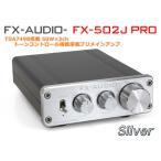 FX-AUDIO- FX-502J PRO [シルバー] TDA7498搭載 50W×2ch トーンコントロール機能搭載プリメインアンプ