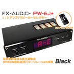 FX-AUDIO- PW-6J+[Bonneville Eaters II] 電子制御式 1:2アンプ/スピーカーセレクター[リモコン付属]