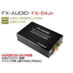 FX-AUDIO- FX-04J+ 32bitハイエンドモバイルオーディオ用DAC ES9018K2M搭載 バスパワー駆動ハイレゾ対応DAC