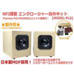 NFJ謹製エンクロージャー自作キット[MODEL-PLS] 組立式スピーカーキット Peerless PLS-P830985に最適化 日本製MDF採用